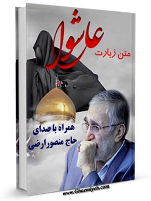 متن زیارت عاشورا - با صدای حاج منصور ارضی