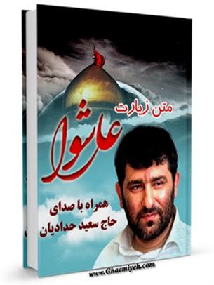 متن زیارت عاشورا - با صدای حاج سعید حدادیان