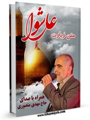 متن زیارت عاشورا - با صدای حاج مهدی منصوری