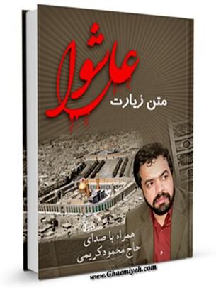 متن زیارت عاشورا - با صدای حاج محمود کریمی