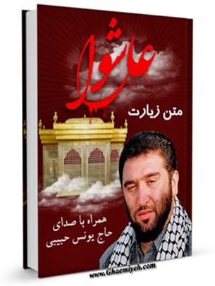متن زیارت عاشورا - با صدای حاج یونس حبیبی