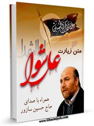 متن زیارت عاشورا - با صدای حاج حسین سازور