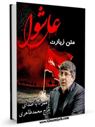 متن زیارت عاشورا - با صدای حاج محمد طاهری