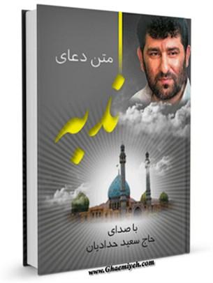 متن دعای ندبه - با صدای حاج سعید حدادیان