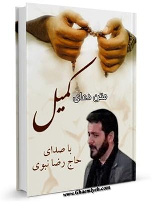 متن دعای کمیل - با صدای حاج رضا نبوی