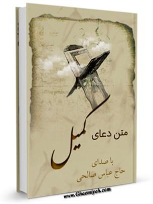 متن دعای کمیل - باصدای حاج عباس صالحی