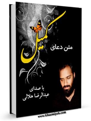 متن دعای کمیل - با صدای عبدالرضا هلالی