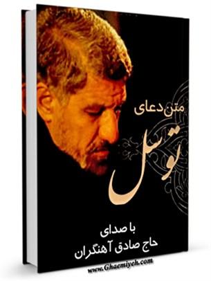 متن دعای توسل - باصدای حاج صادق آهنگران