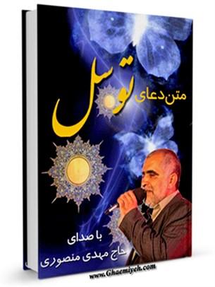متن دعای توسل - با صدای حاج مهدی منصوری