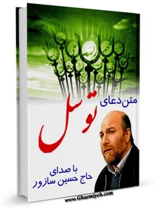 متن دعای توسل - با صدای حاج حسین سازور