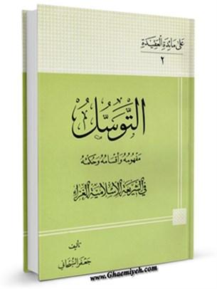 التوسل : مفهومه و اقسامه و حكمه في الشريعه الاسلاميه الغراآ