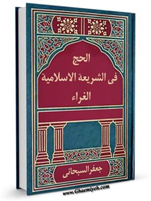 الحج في الشريعه الاسلاميه الغراء