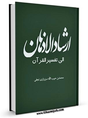 ارشاد الاذهان الي تفسير القرآن