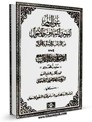 عوالم العلوم و المعارف و الاحوال ، من الآيات و الاخبار و الاقوال جلد 22