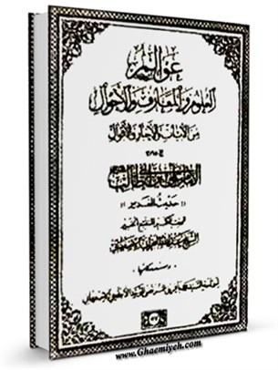 عوالم العلوم و المعارف و الاحوال ، من الآيات و الاخبار و الاقوال جلد 23