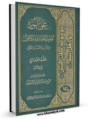 عوالم العلوم و المعارف و الاحوال ، من الآيات و الاخبار و الاقوال جلد 37