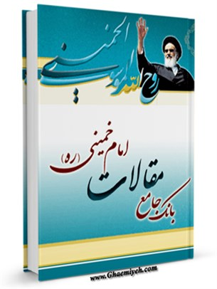 بانک جامع مقالات امام خمینی