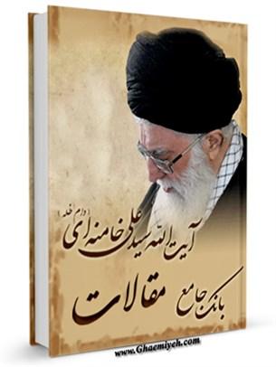 بانک جامع مقالات آیت الله سید علی خامنه ای