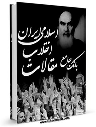 بانک جامع مقالات انقلاب اسلامی ایران