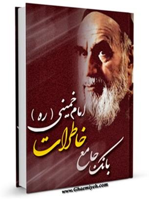 بانک جامع خاطرات امام خمینی