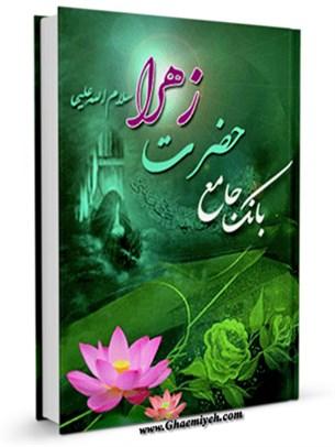 بانک جامع حضرت زهرا سلام الله علیها