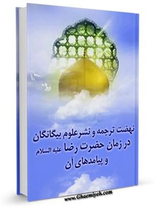 نهضت ترجمه و نشر علوم بیگانگان در زمان حضرت رضا ( علیه السلام ) و پیامدهای آن