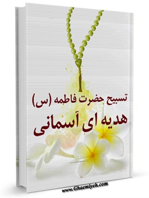 تسبیح حضرت فاطمه سلام الله علیها هدیه ای آسمانی