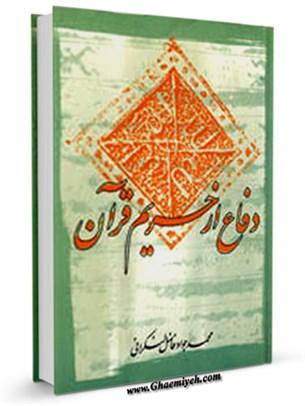 دفاع از حریم قرآن