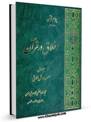 اخلاق در قرآن جلد 1
