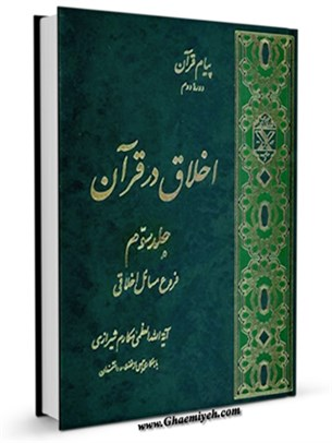 اخلاق در قرآن جلد 3