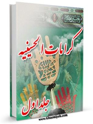 کرامات حسینیه : معجزات حضرت سیدالشهداء ( علیه السلام ) بعد از شهادت جلد 1