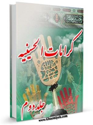 کرامات حسینیه : معجزات حضرت سیدالشهداء ( علیه السلام ) بعد از شهادت جلد 2