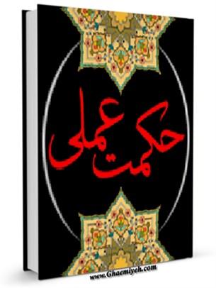 حکمت عملی ( تهذیب نفس ، اداره منزل و اجتماع از دیدگاه خواجه نصیرالدین طوسی )