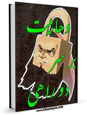وهابیت بر سر دو راهی