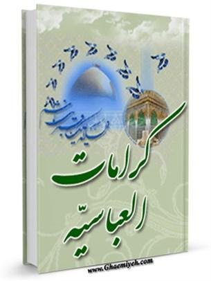کرامات عباسیه : معجزات حضرت ابوالفضل العباس ( علیه السلام ) بعد از شهادت