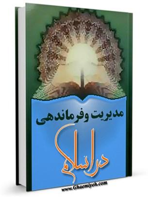 مدیریت و فرماندهی دراسلام