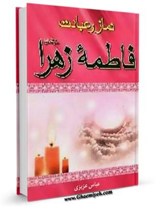 نماز و عبادت فاطمه زهرا ( سلام الله علیها )