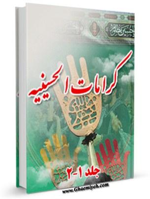 کرامات حسینیه : معجزات حضرت سیدالشهداء ( علیه السلام ) بعد از شهادت