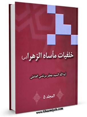 خلفيات ماساه الزهراء (س) جلد 5