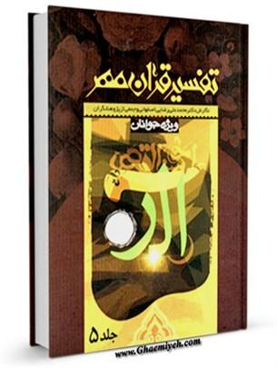 تفسیر قرآن مهر جلد 5
