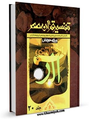 تفسیر قرآن مهر جلد 20