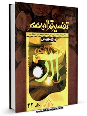 تفسیر قرآن مهر جلد 22