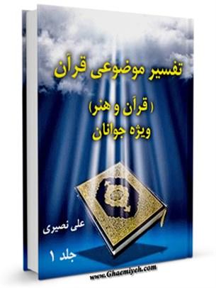 تفسیر موضوعی قرآن ویژه جوانان جلد 1
