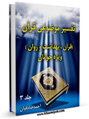 تفسیر موضوعی قرآن ویژه جوانان جلد 3
