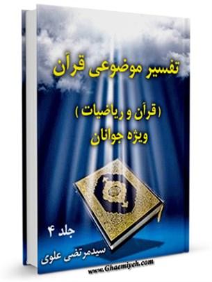 تفسیر موضوعی قرآن ویژه جوانان جلد 4