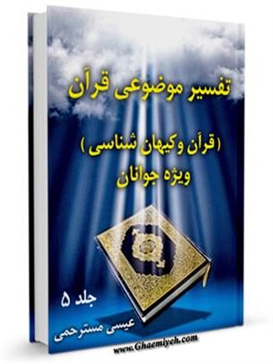 تفسیر موضوعی قرآن ویژه جوانان جلد 5