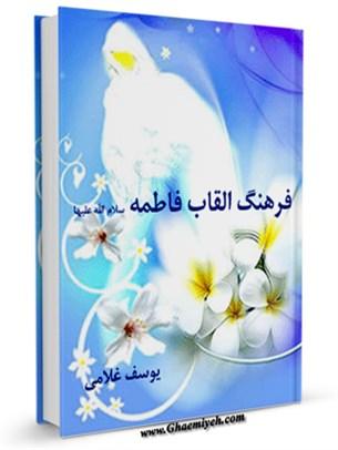 فرهنگ القاب فاطمه ( سلام الله علیها )