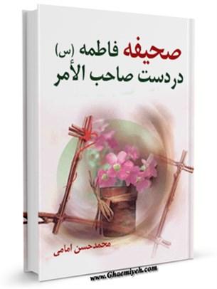 صحیفه / مصحف فاطمه ( سلام الله علیها ) در دست صاحب الامر ( عجل الله فرجه )