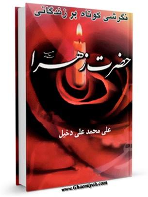 نگرشی کوتاه بر زندگی حضرت زهرا ( سلام الله علیها )