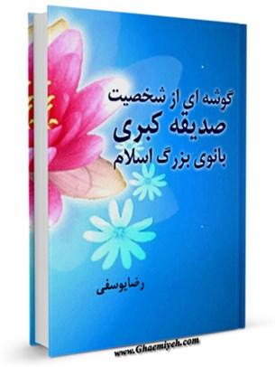 گوشه ای از شخصیت صدیقه کبری ( سلام الله علیها ) بانوی بزرگ اسلام